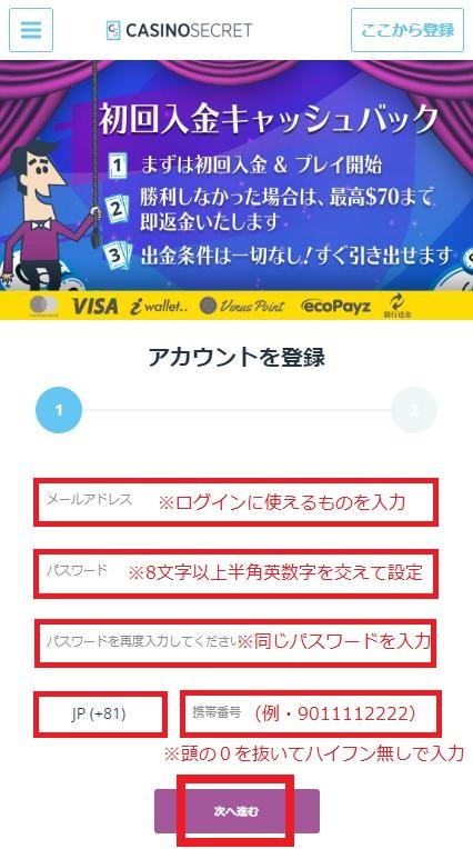CASINO SECRET(カジノシークレット)に登録するアカウント情報を入力