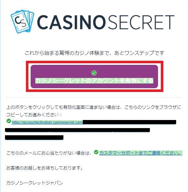 CASINO SECRET(カジノシークレット)のアカウント登録が完了