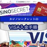 カジノシークレットのVISA入金手順