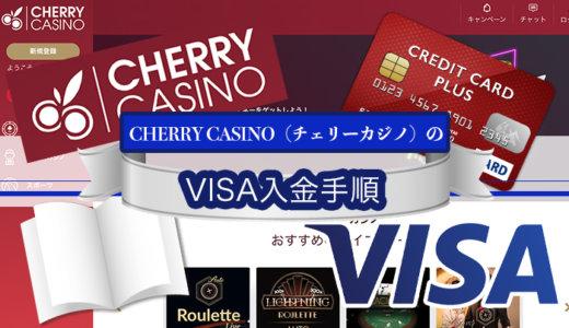 CHERRY CASINO(チェリーカジノ)のVISA入金手順