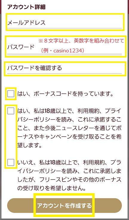 Cherry Casino(チェリーカジノ)に登録するメールアドレス等を入力