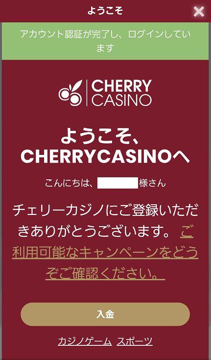 Cherry Casino(チェリーカジノ)のアカウント登録完了