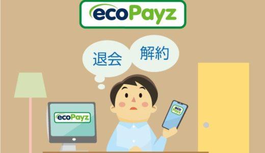 ecoPayz(エコペイズ)の退会・解約方法