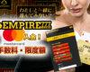 エンパイアカジノのマスターカード入金!手数料・限度額