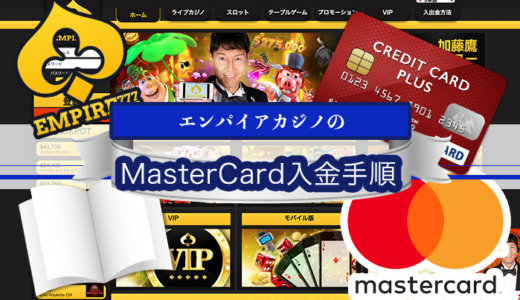 エンパイアカジノのMasterCard(マスターカード)入金手順