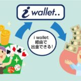 iWallet(アイウォレット)から自分の銀行に出金する方法、手順