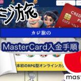 カジ旅のMasterCard(マスターカード)入金手順