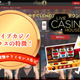 ライブカジノハウスの特徴!ゲームの種類やライセンスなど