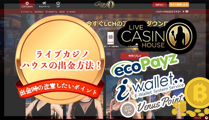 ライブカジノハウスの出金方法!出金時の注意したいポイント