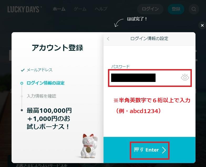 Lucky Days(ラッキーデイズ)に登録するパスワードを入力