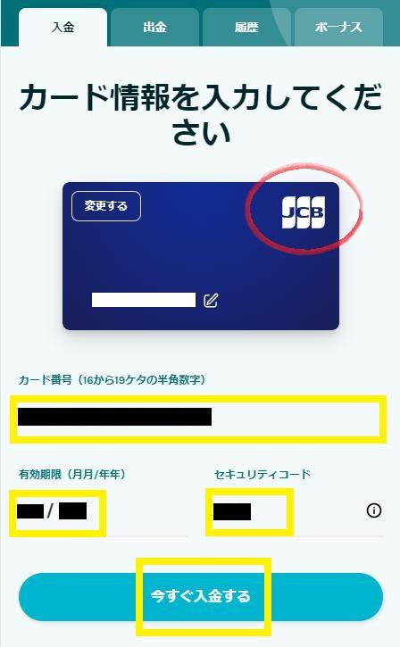 JCBカードの情報を入力する(公式ラッキーデイズ)
