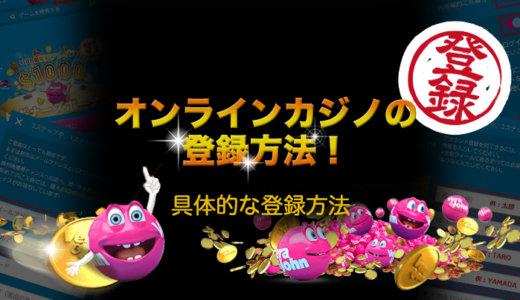 オンラインカジノの登録方法!具体的な各カジノの登録方法【18選】