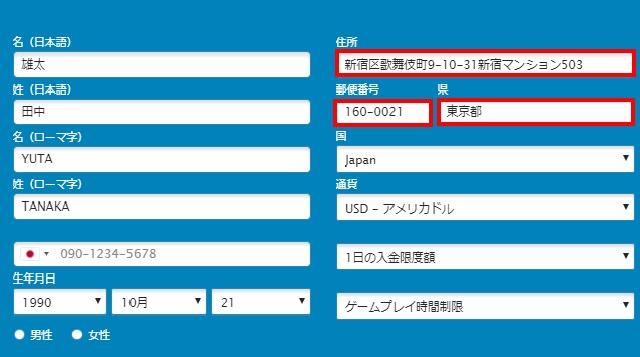 【登録方法③】住所