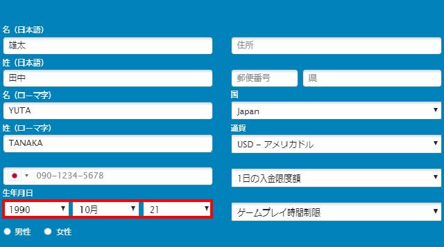【登録方法②】生年月日