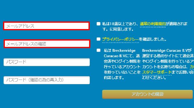 【登録方法④】メールアドレス