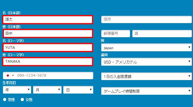 【登録方法①】氏名
