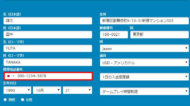 【登録方法⑤】電話番号