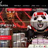 Royal Panda(ロイヤルパンダ)の登録方法と手順
