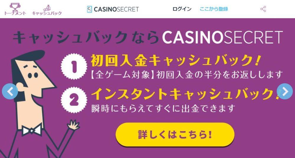 CASINO SECRET(カジノシークレット)のキャッシュバック