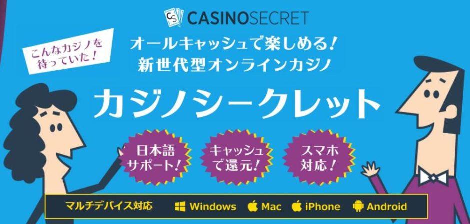 CASINO SECRET(カジノシークレット)に登録する方法と手順