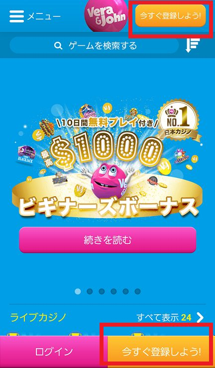 オンラインカジノのアカウント登録手順