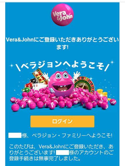 オンラインカジノのアカウント開設完了