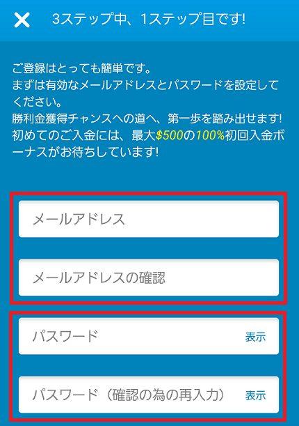 オンラインカジノのログイン情報設定