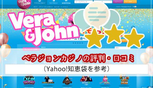 ベラジョンカジノの評判・口コミ(Yahoo!知恵袋を参考)