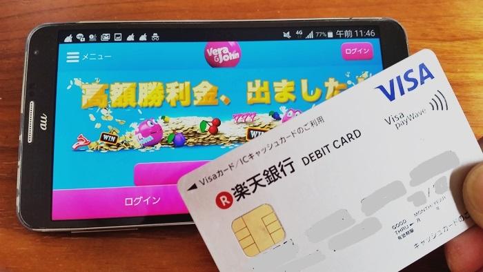 安全な決済方法でオンラインカジノに入金する