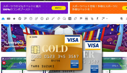 VISAで入金できるブックメーカー【12選】