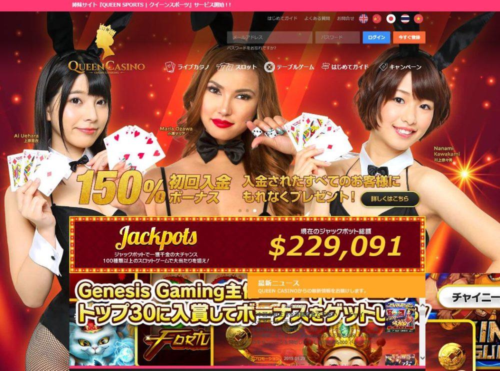 銀行振込できるオンラインカジノのクイーンカジノ