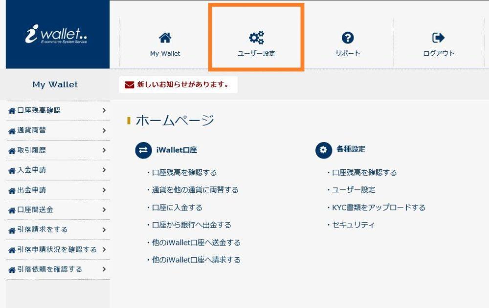 iWallet(アイウォレット)のユーザー情報の変更修正と登録