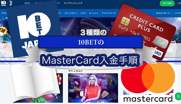 10BETのMasterCard(マスターカード)入金手順