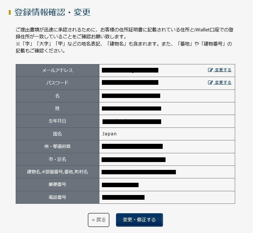 iWallet(アイウォレット)の登録情報を入力