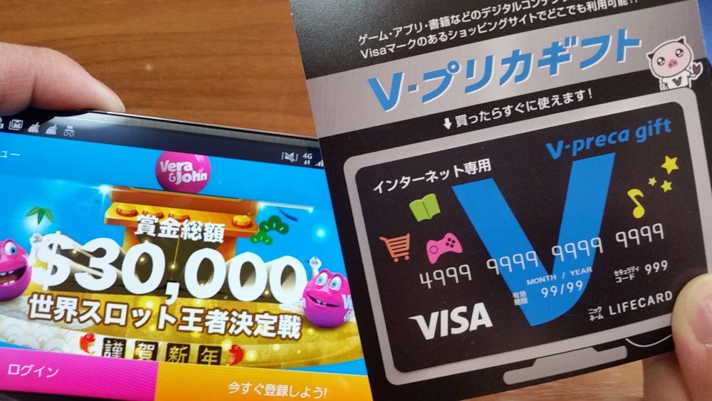 プリペイドカードでオンラインカジノに入金するのは安全性は高く、リスクは限定的