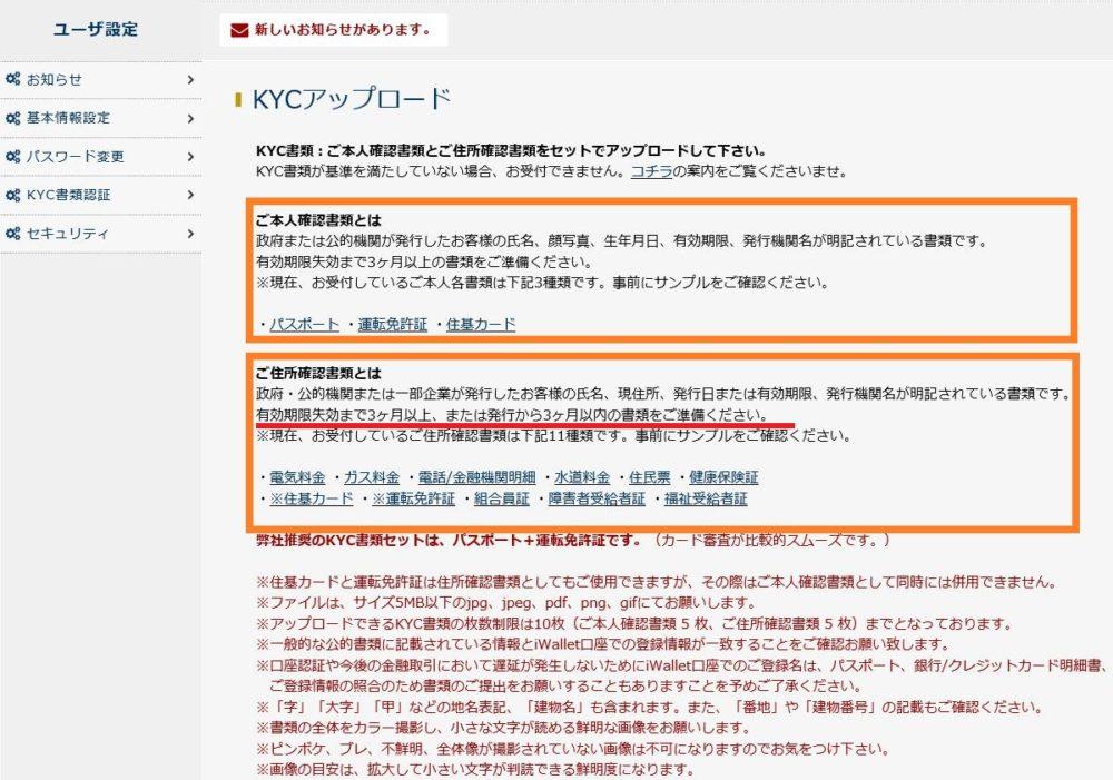 iWallet(アイウォレット)のKYC認証