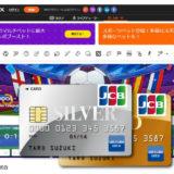 JCBで入金対応できるブックメーカー【5選】