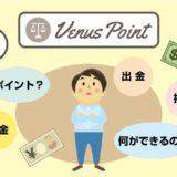 VenusPoint(ヴィーナスポイント)の仕組みと入金・出金方法、手順
