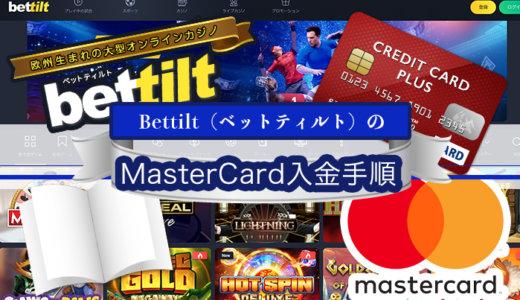 Bettilt(ベットティルト)のMasterCard(マスターカード)入金手順