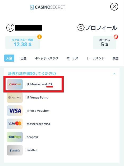 CASINO SECRET(カジノシークレット)の入金方法からJCBを選択