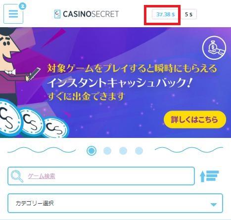 CASINO SECRET(カジノシークレット)へのJCBカード入金完了