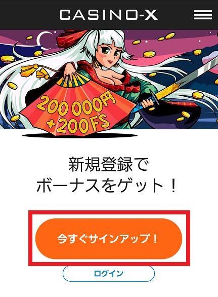 CASINO-X(カジノエックス)のアカウント登録スタート