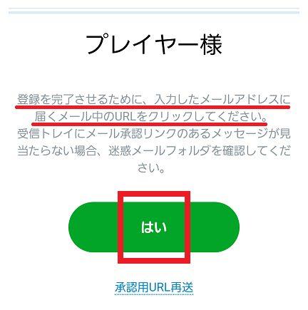 CASINO-X(カジノエックス)の登録に関するお知らせ