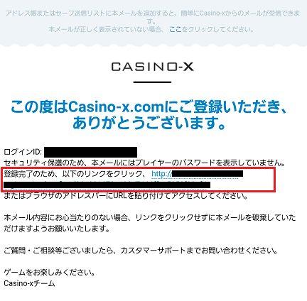 CASINO-X(カジノエックス)からの登録完了のメール