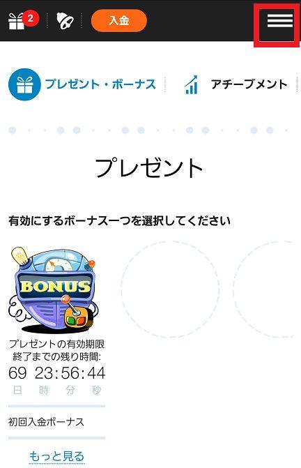 CASINO-X(カジノエックス)に登録完了後のボーナス選択画面