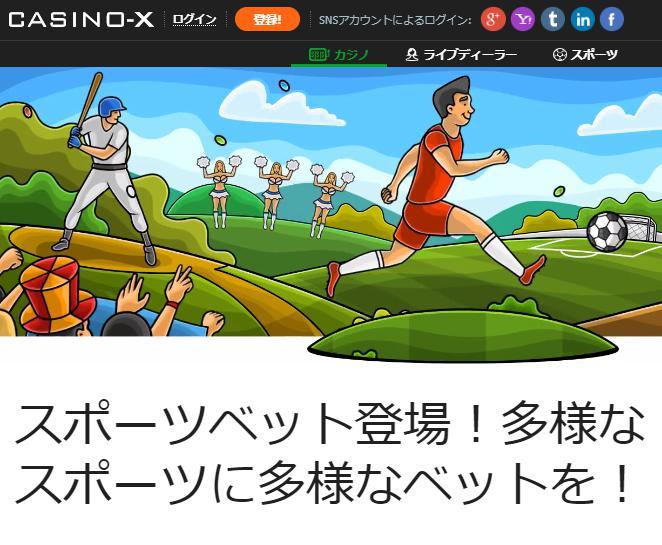 MasterCard(マスターカード)入金できるブックメーカーのCASINO-X(カジノエックス)