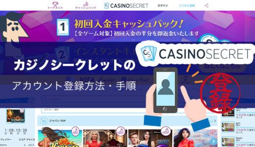カジノシークレットの登録方法・手順