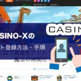 CASINO-X(カジノエックス)の登録方法・手順
