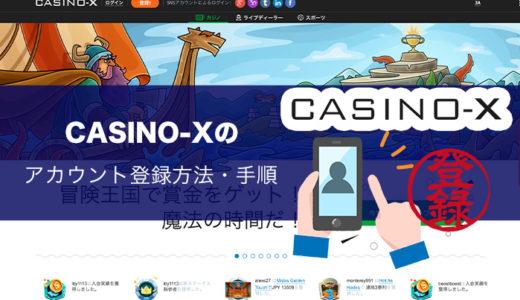 カジノエックス(CASINO-X)の登録方法【45ドルの登録ボーナスコード】