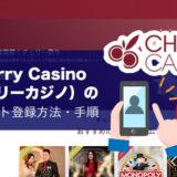 Cherry Casino(チェリーカジノ)の登録方法・手順